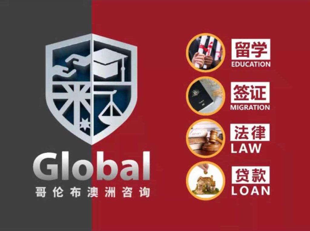 澳洲留学签证法律贷款 logo